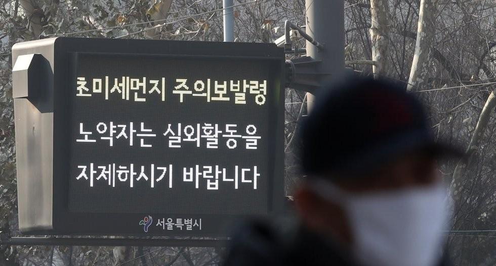 초미세먼지 공습 주말까지…서울 공공기관 주차장도 폐쇄