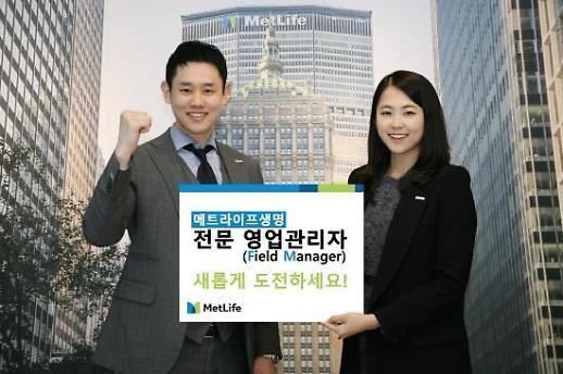 메트라이프생명, 영업조직 전문 관리자 선발