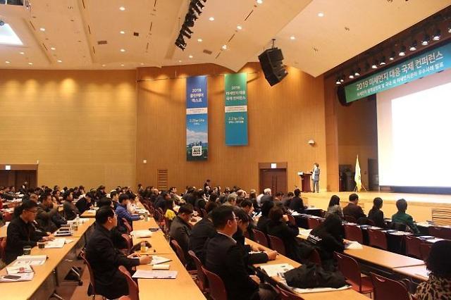 2019 미세먼지 대응 국제 컨퍼런스, 2월 21~22일 양일간 개최
