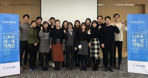 라이나생명, 사내 소통 위해 임직원 기자단 발족