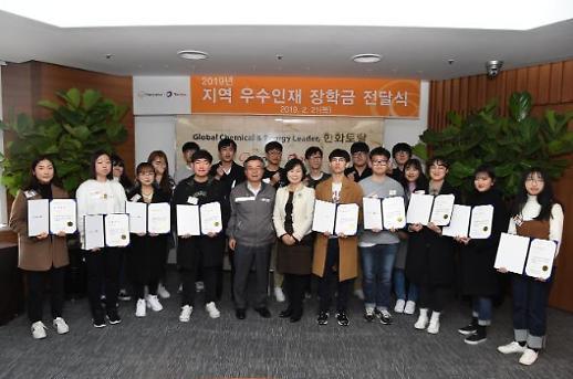 한화토탈, 지역 우수 인재에 장학금 6000만원 전달