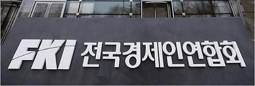 """전경련 """"기아차 통상임금 2심 판결, 산업 경쟁력 약화 우려"""""""