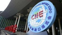 .2019年第二届中国国际进口博览会推介会在首尔举行.