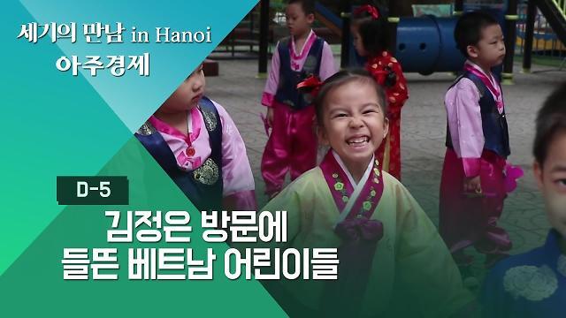[2차 북미정상회담] 김정은 방문 소식에 들뜬 베트남 북한 초등학교 학생들