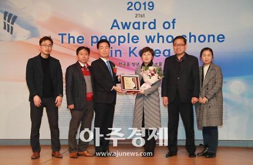 윤미근 의왕시의회 의장 2019년 한국을 빛낸 사람들 대상 수상
