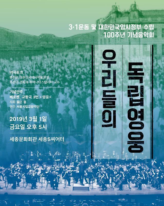 대한민국역사박물관장과 함께 하는 음악회 '우리들의 독립 영웅'