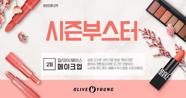 [H&B스토어 세일정보] 올리브영·랄라블라, '봄맞이' 메이크업 할인전
