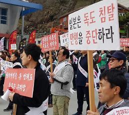 """.韩国政府强烈抗议日本举行""""竹岛日""""活动."""
