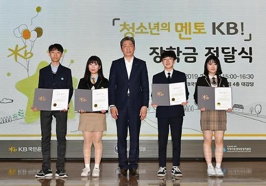 국민은행, 청소년의 멘토 KB! 장학금 전달
