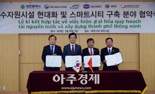 수자원공사와 대전시, 중소기업 베트남 진출 지원