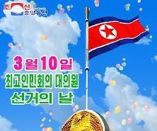 Triều Tiên tổ chức hội nghị toàn quốc sau thượng đỉnh Trump - Kim