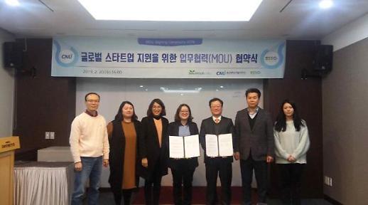 한국 청년과 베트남 청년이 함께 창업한다...충남대-베트남 BSSC, 스타트업 지원 MOU 체결