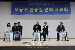 """.""""悟空杯""""中国国际漫画大赛中日韩漫画交流会在韩举行."""