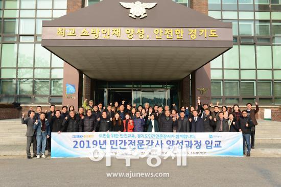 경기도소방 2019년 경기도 재난안전교육 민간전문강사 양성