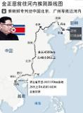 .俄媒:金正恩今日乘专列从平壤出发前往越南.
