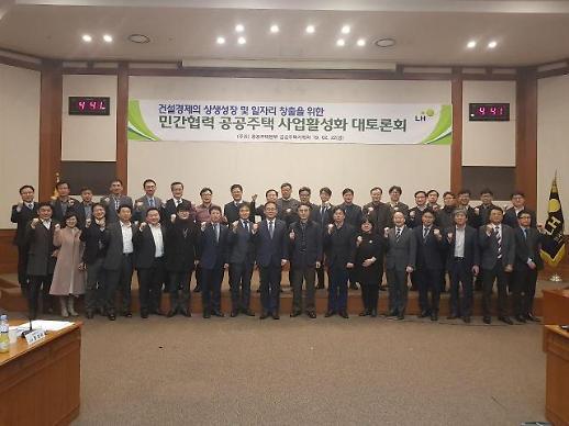 LH, 민간협력 공공주택 사업활성화 대토론회 개최