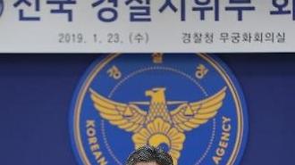 경찰, 내일부터 마약 범죄 집중단속…'버닝썬' 파문에 총력전