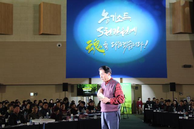 농협 광주전남 신년 업무보고회