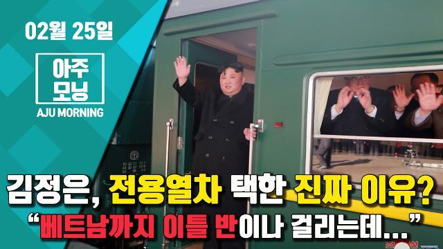[영상/2차 북미정상회담] 김정은, 전용열차 택한 진짜 이유? (Feat. 베트남까지 이틀 반) [아주모닝]