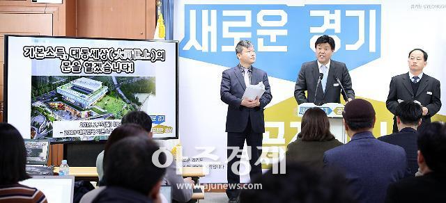 경기도, '대한민국 기본소득 박람회' 4월29~30일 수원서 개최