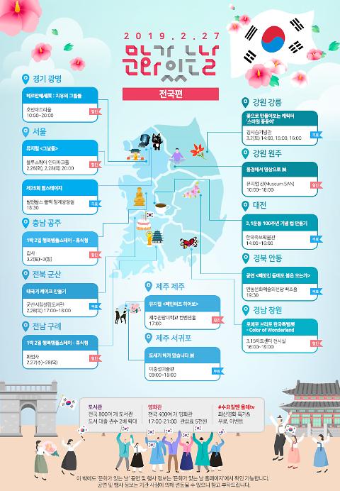 3·1운동 100주년 기념 전국서 1839개 문화행사