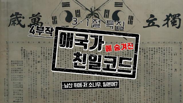 [3·1절 특별기획] '애국가에 숨겨진 친일 코드' 작사가 윤치호 미스테리
