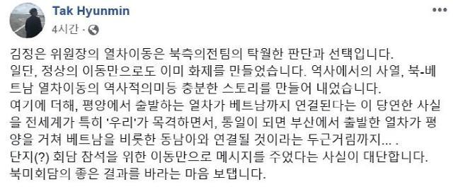 """김정은 열차이동 두고 탁현민 """"北 의전팀의 탁월한 선택"""""""