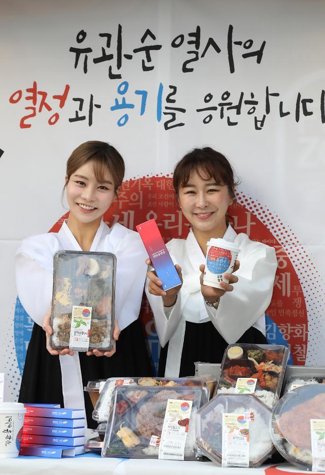 이마트24, 3.1운동 100주년 기념 '유관순 열사 응원합니다'