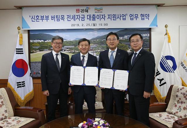 김해시-남명산업개발주식회사, 신혼부부 버팀목 전세자금 대출이자 지원사업 MOU 체결