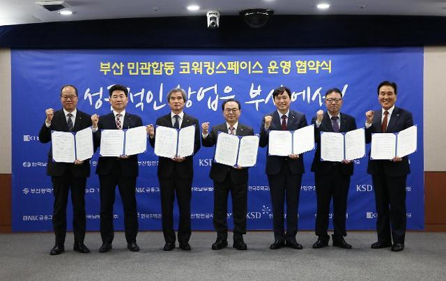 예탁결제원, 부산 민관합동 코워킹스페이스 운영