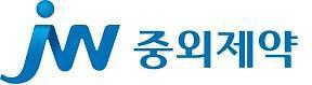 JW중외제약, 대한민국신약개발상 기술수출상 수상