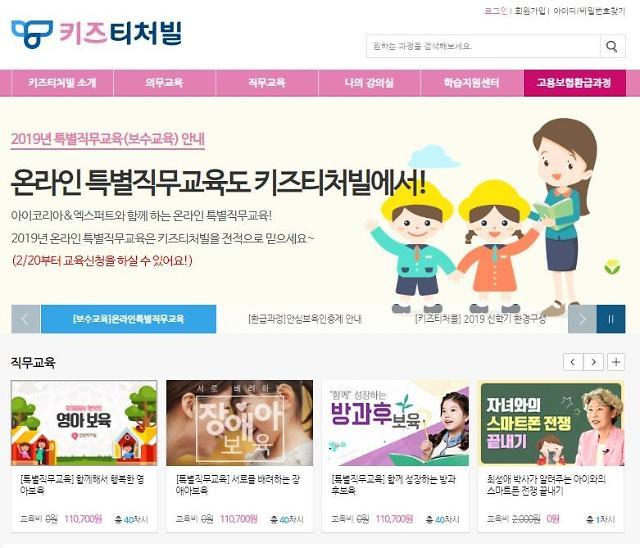 테크빌교육, 어린이집 보육교직원 온라인 직무교육 시작