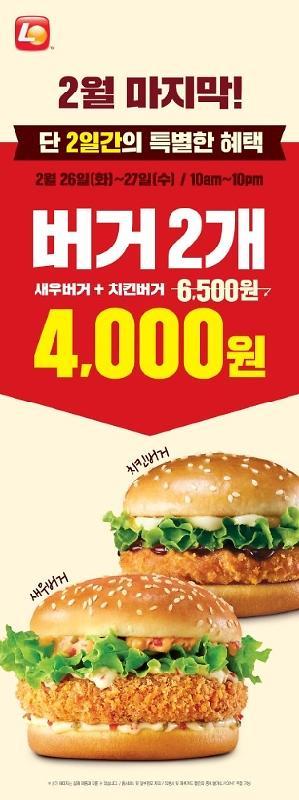 롯데리아, 2일간 '새우+치킨버거' 2개 4000원