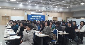 인천시, 2019년 초등학생 성인지적 인권통합교육 시행