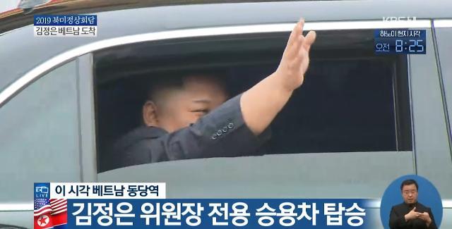 [2차 북미정상회담] 김정은 탄 전용열차, 65시간만에 베트남 도착