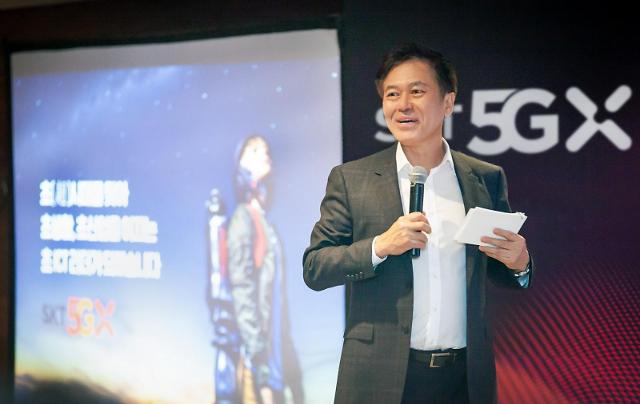 SK Telecom to forge exclusive partnerships with American AR companies