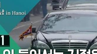 [영상/하노이는 지금] 하노이 들어선 김정은과 초호화 경호차량들