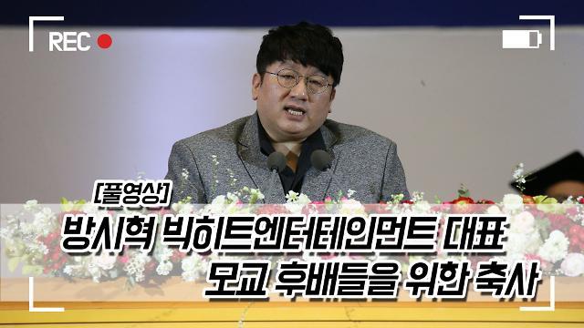 [풀영상] 방시혁, 서울대학교 후배들에게 전하는 메세지