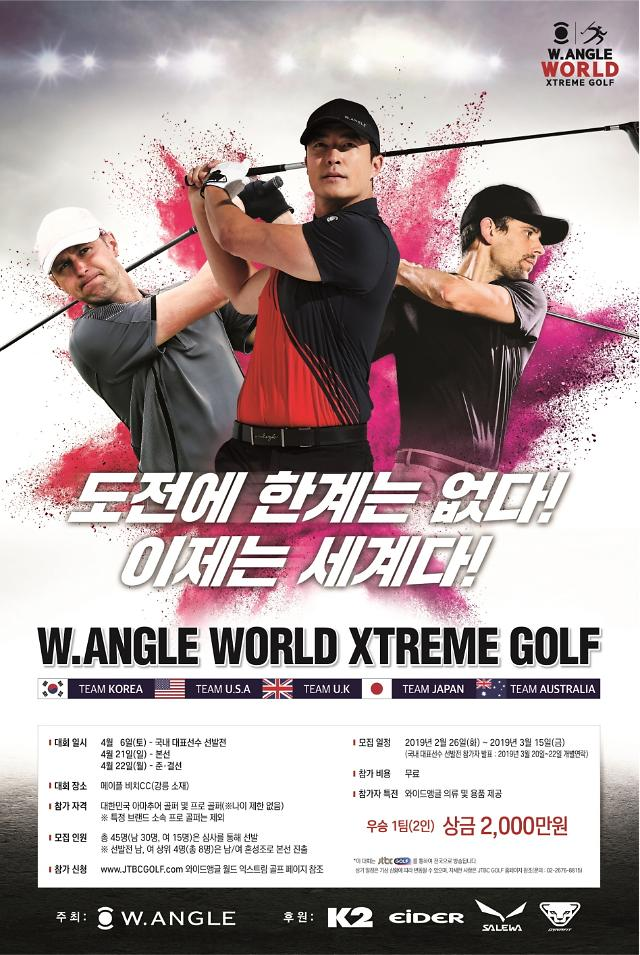 [골프+] 와이드앵글, 4월 '월드 익스트림 골프 챌린지' 개최