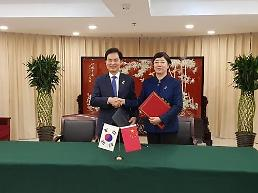 .中韩医药器械加强管制 签署合作备忘录.