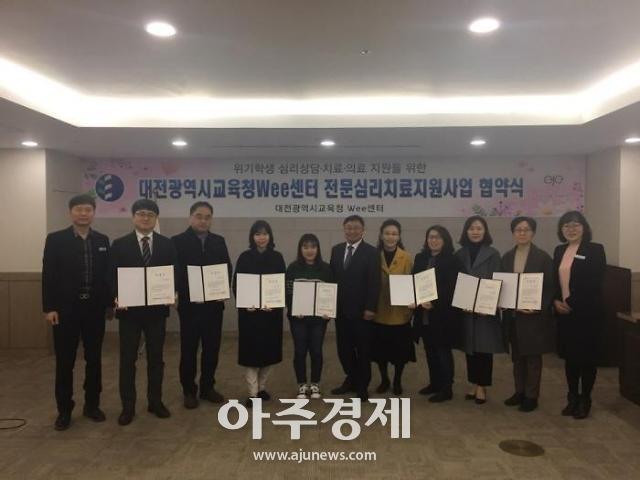 대전교육청, 7개 전문심리치료지원기관과 업무협약
