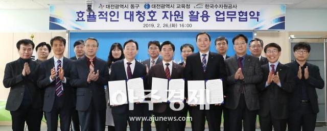 대전동구, 대청호 자연자원 활용 업무협약