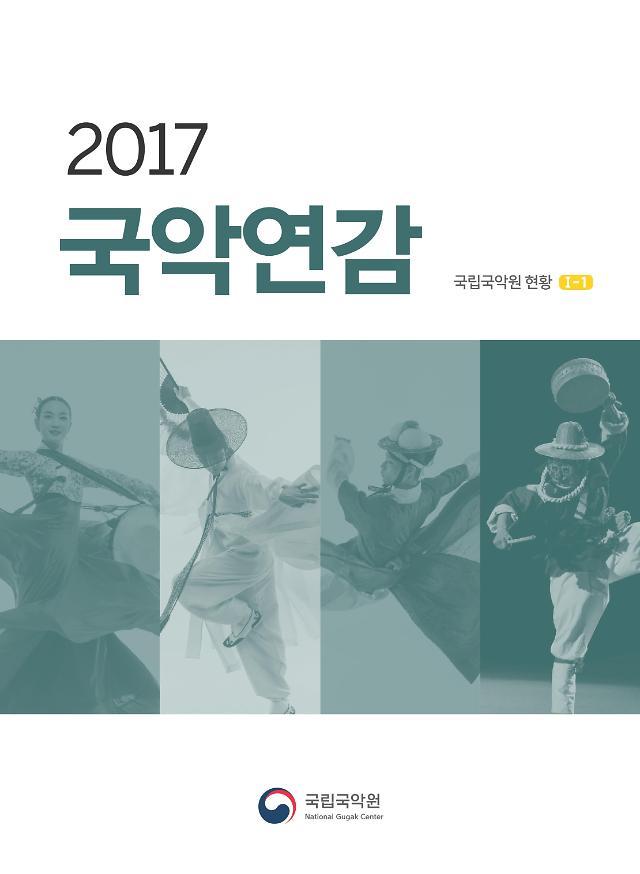 국립국악원, 국악계 아우른 '국악연감 2017' 발간...온라인 공개