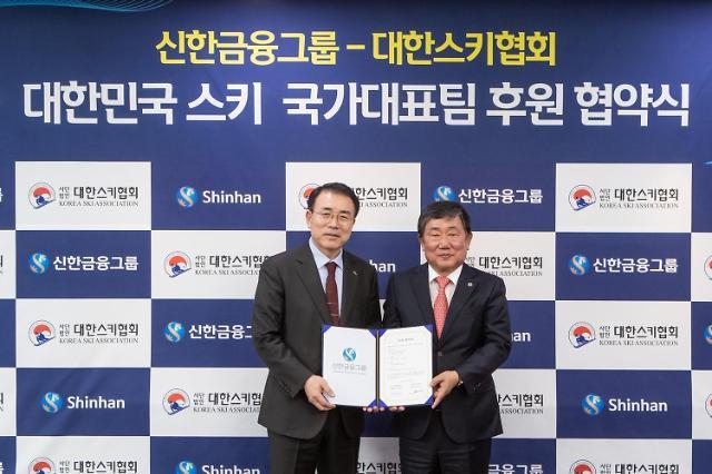 신한금융그룹, 대한스키협회 후원계약 2022년까지 연장