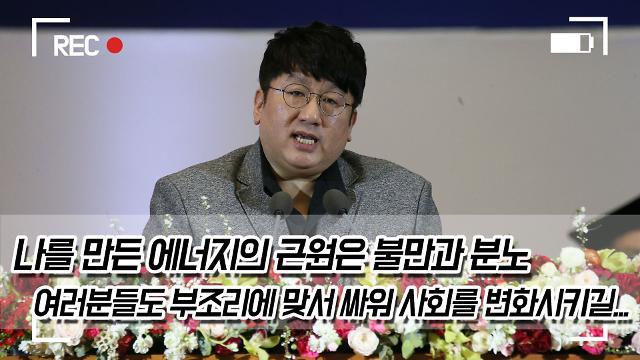 [자막] 방시혁 서울대 축사, 나를 만든 에너지의 근원은 불만과 분노 (영상)
