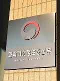 .科技部与GSMA签订MOU 助推韩5G事业发展.