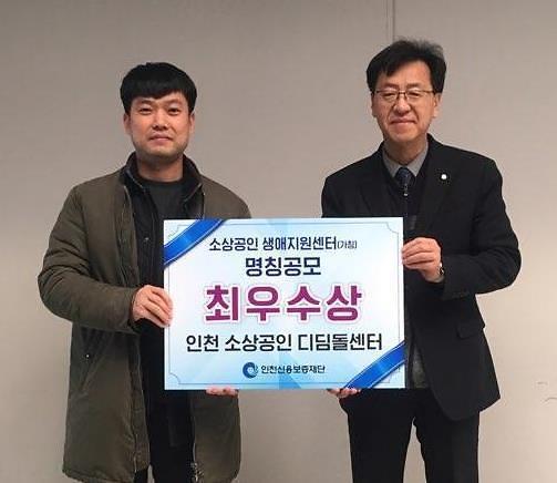 인천 소상공인 디딤돌센터 개소