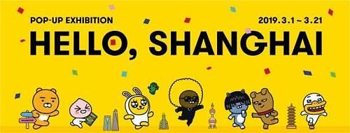 Kakao Friends三月在上海展览三周