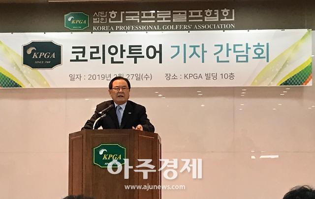 2019 KPGA 코리안투어 4월 18일 개막…역대 최다 '총상금 146억원'