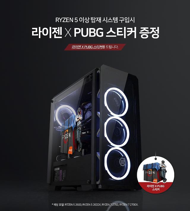 AMD코리아, 배틀그라운드 추천 PC 구매자 대상 라이젠 고급 스티커 증정